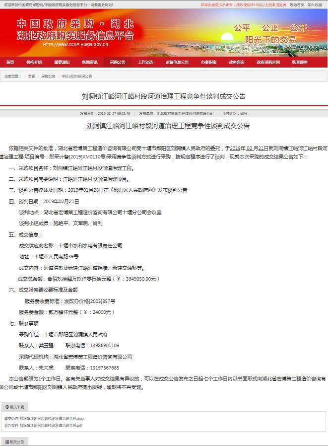 刘洞中标公告.jpg